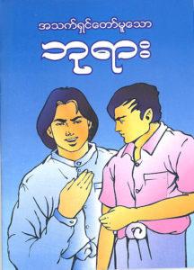 Illustrated Living God booklet