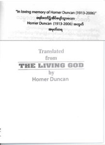 Title page of Memorial booklet
